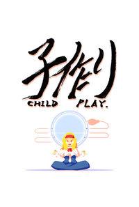 子作り-CHILD PLAY-