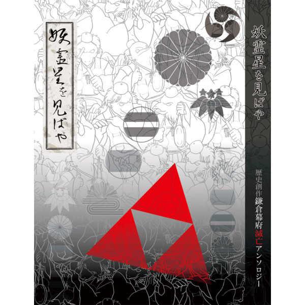 鎌倉幕府滅亡アンソロジー『妖霊星を見ばや』