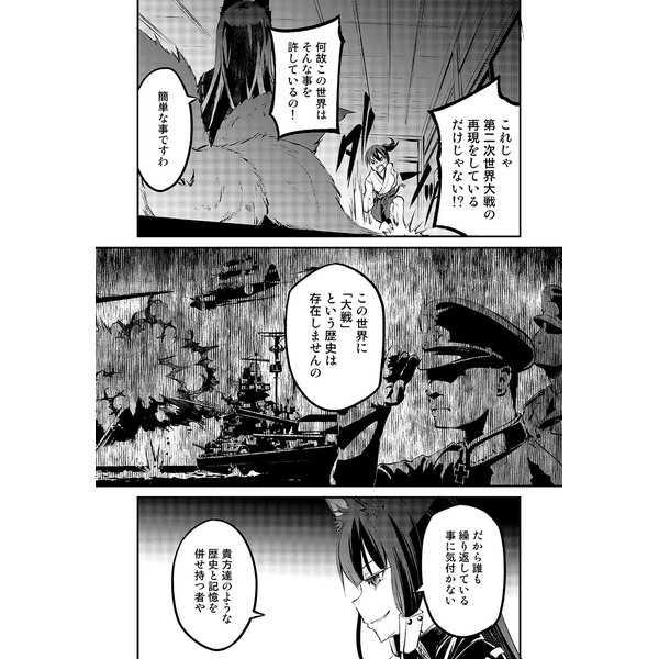 艦これvsアズールレーン弐