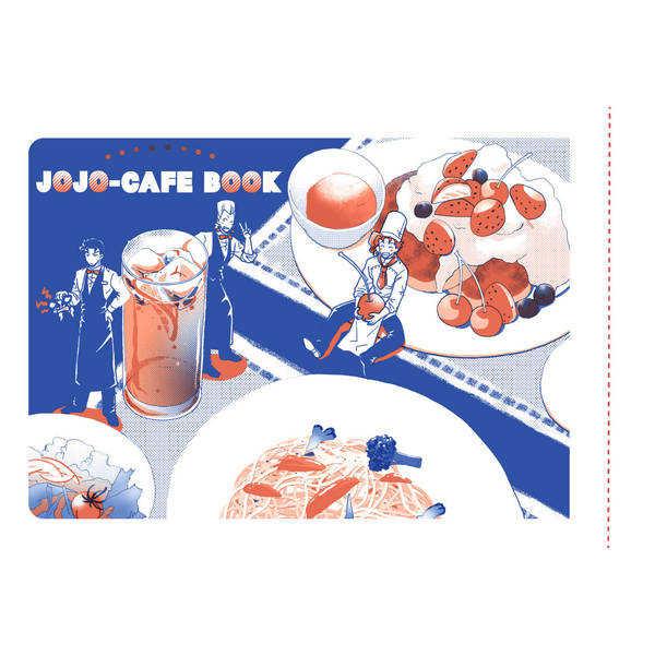 JOJO-CAFE BOOK [やまだや(やまだえむ)] ジョジョの奇妙な冒険