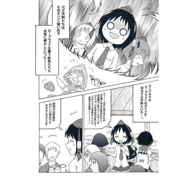 妖精遊戯総集編8