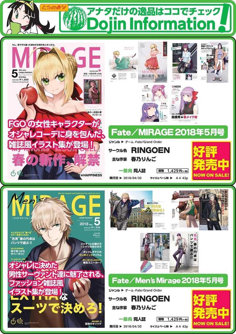 Fate/MIRAGE 2018年5月号