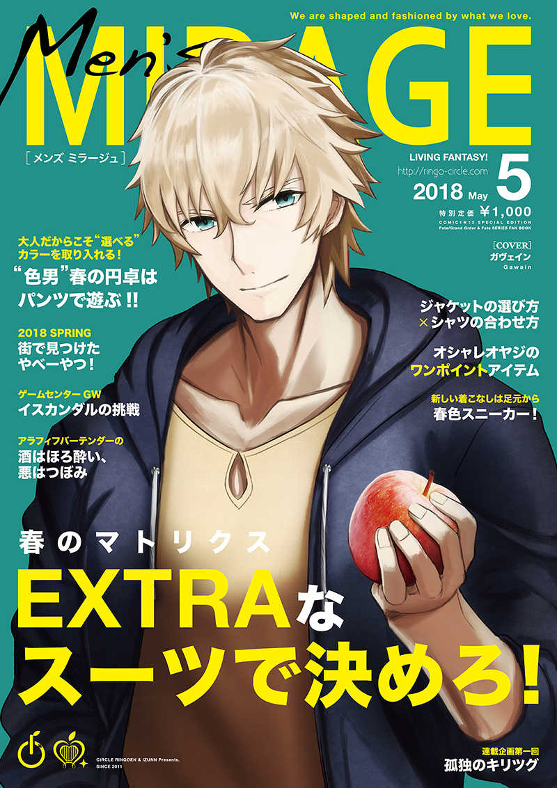 Fate/Men's Mirage 2018年5月号