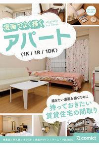 漫画背景資料 漫画でよく描くアパート〈1K/1R/1DK〉