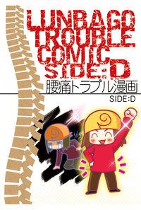 腰痛トラブル漫画 SIDE:D
