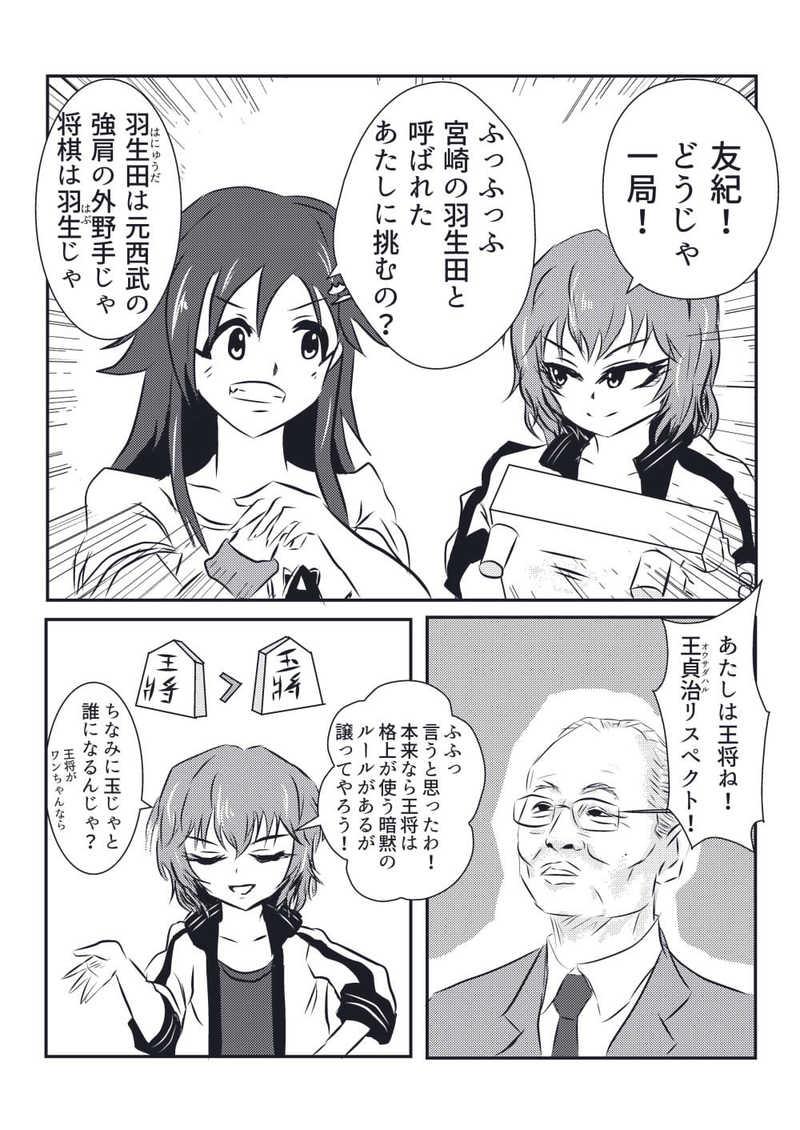 サンキューユッキ 総集編