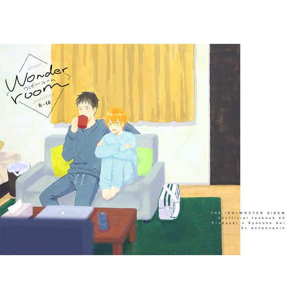 wonder room [ぽんぽんぺいん(pey)] アイドルマスター SideM