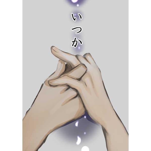 いつか [単糖(しろくろ)] 刀剣乱舞