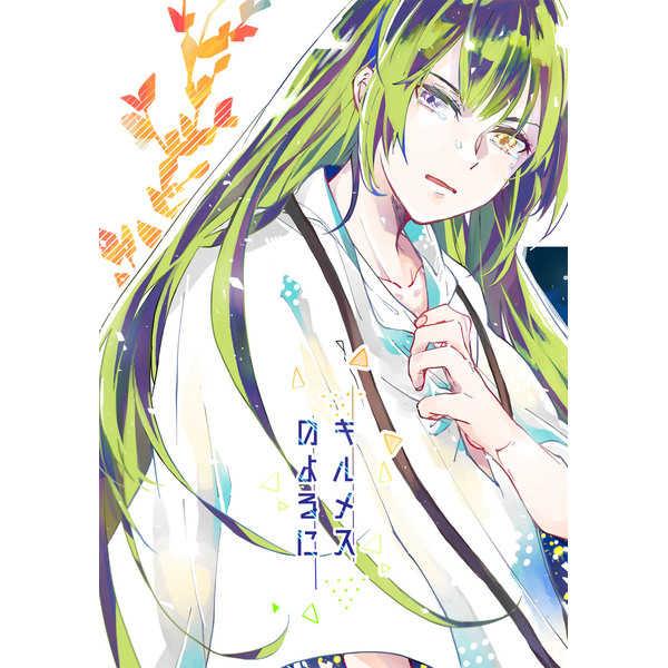 キルメスのよるに [恋戦(ココノ)] Fate/Grand Order