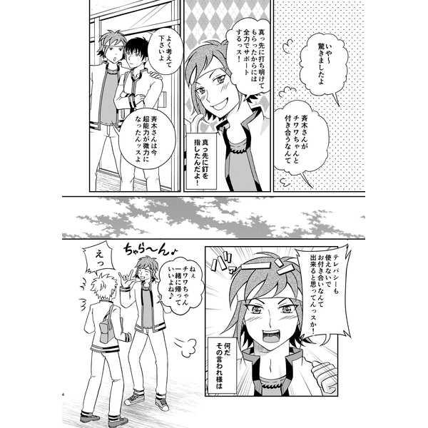 海藤君童貞