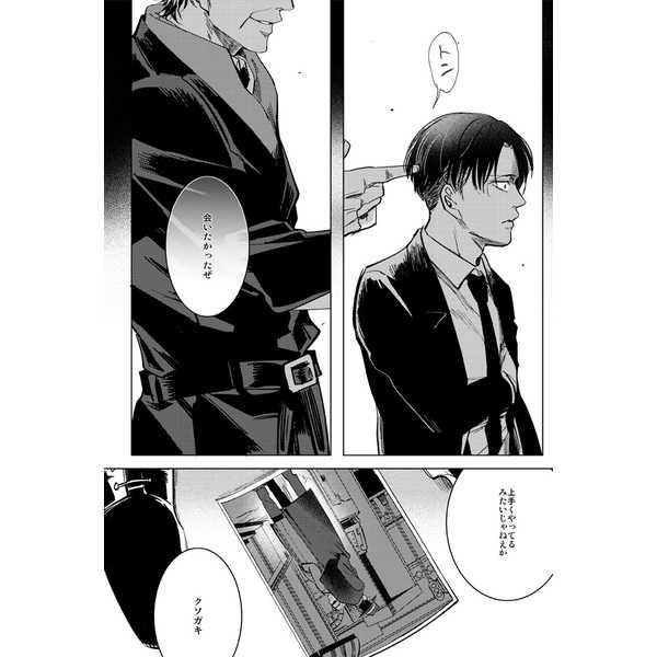 アンチヒーロー【後編】