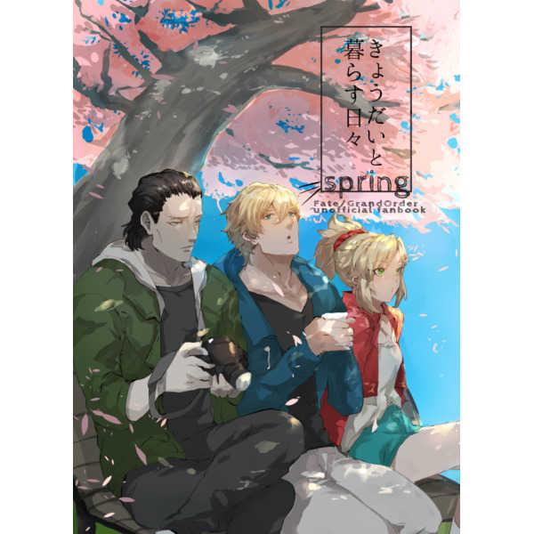 きょうだいと暮らす日々Spring [AMANTIA(ばみお)] Fate/Grand Order