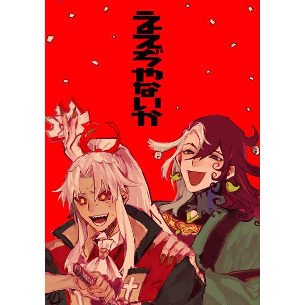 ええぢゃないか [ヲサイフ(十円)] Fate/Grand Order
