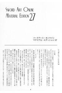 ソードアート・オンライン・マテリアル・エディション27