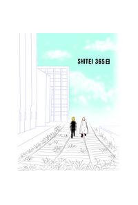 SHITEI 365日