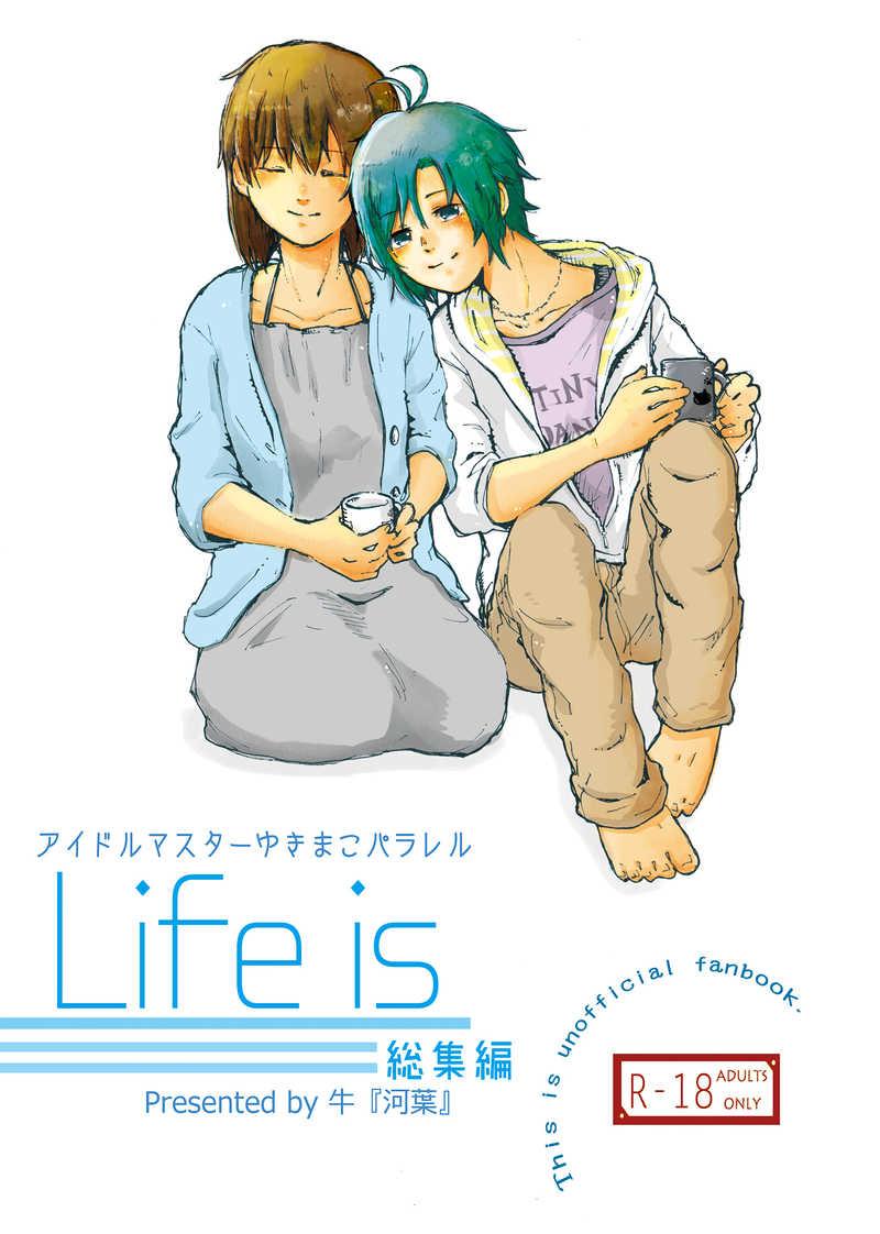 「Life is」総集編