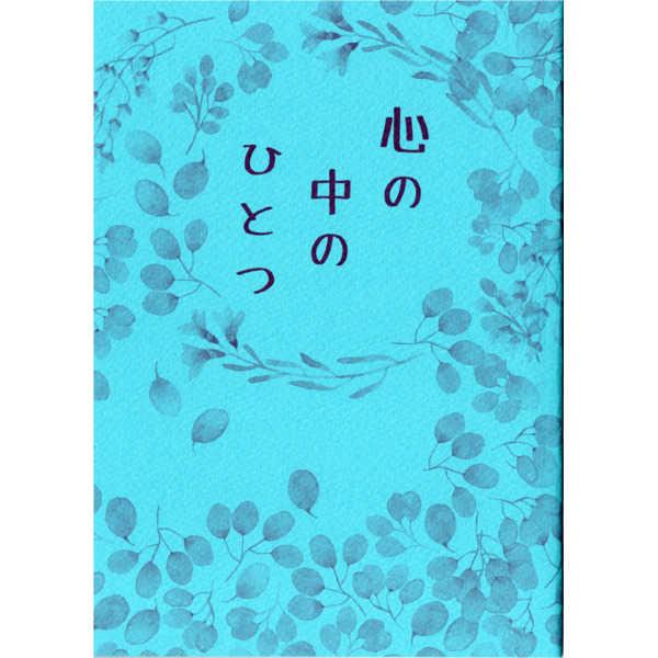心の中のひとつ [KTTK111(香月珈異)] ハイキュー!!