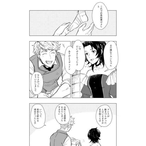 りぼんの騎士