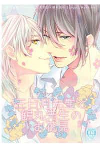 三日月先生と鶴丸先生のお花見