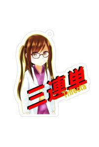 【キーホルダー】【ターフのカノジョ】(競馬道キーホルダー) 武里 真愛 [三連単]