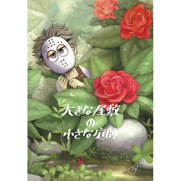大きな屋敷の小さな庭師 [やんわり(銀)] おそ松さん