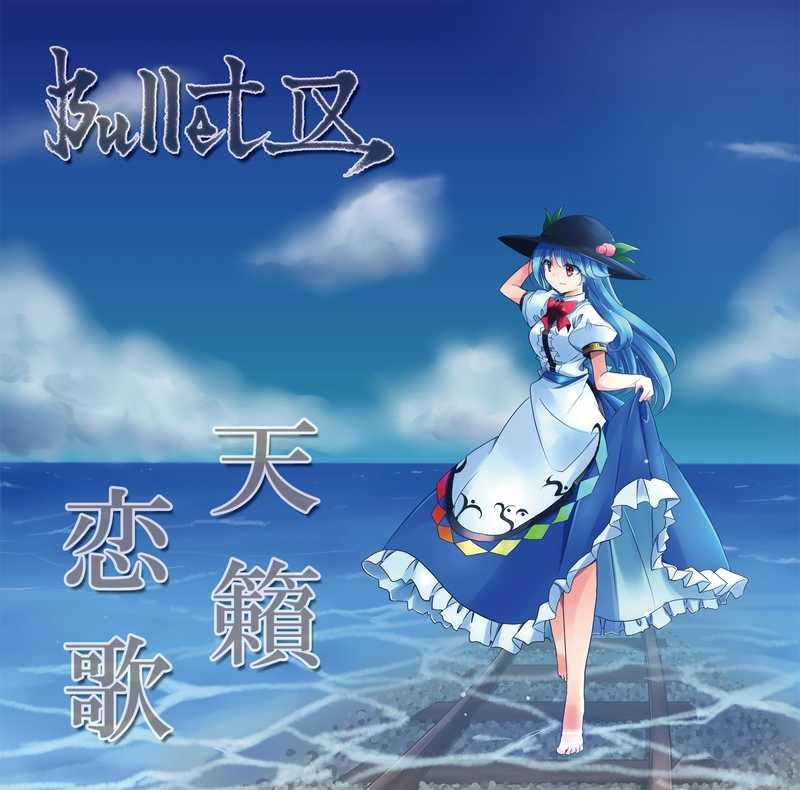 天籟恋歌 [Bullet IX(星のかけら)] 東方Project