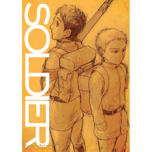 SOLDIER [うずしお亭(蒼イリメ)] 進撃の巨人