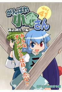 がんばれ小傘さん Vol.41