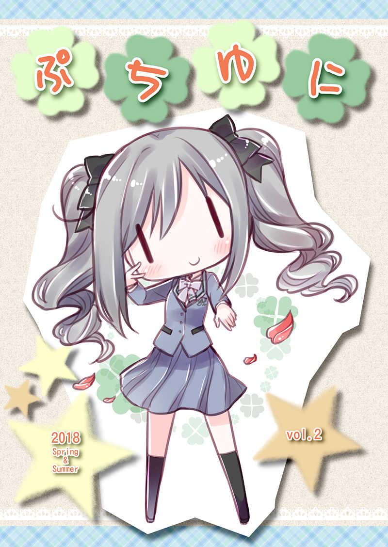 ぷちゆに 2018 Spring&Summer vol.2 [みさちゅうぷろじぇくと(みさちゅう)] THE IDOLM@STER CINDERELLA GIRLS