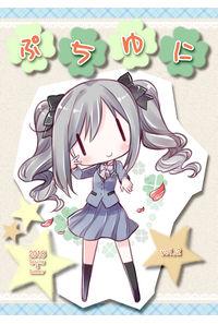 ぷちゆに 2018 Spring&Summer vol.2