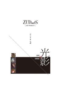 ZUDartS 2 光影