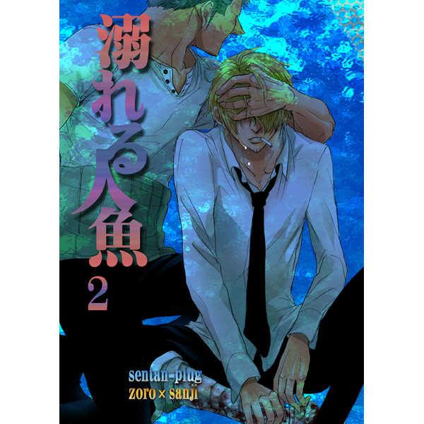 溺れる人魚2 [尖端プラグ(未槻直)] ONE PIECE