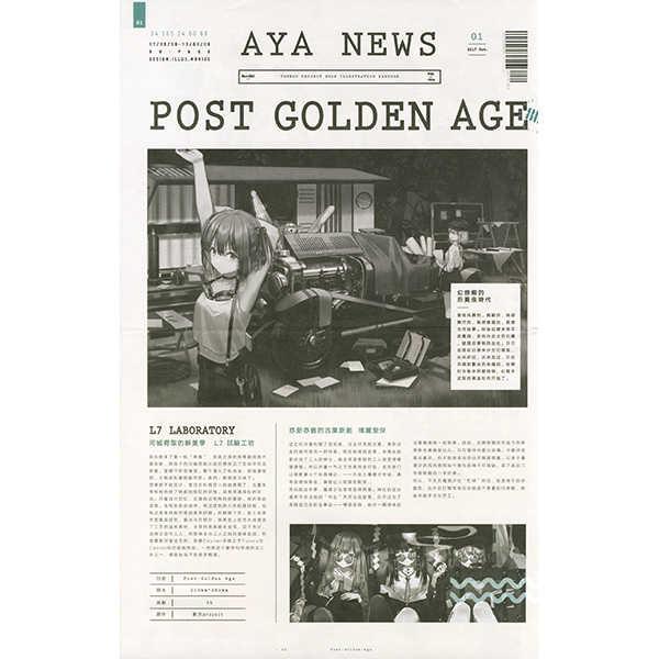 Post-Golden Age