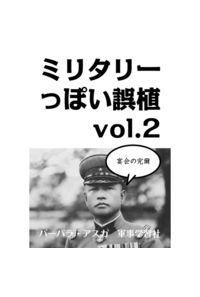 ミリタリーっぽい誤植 vol.2