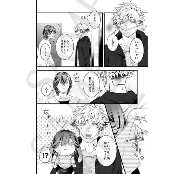 ユキヒョウらんらんとうされいじ4~看病編~