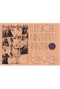 MUSICAL NINTAMA RANTAROU 8th premia&8th riplay