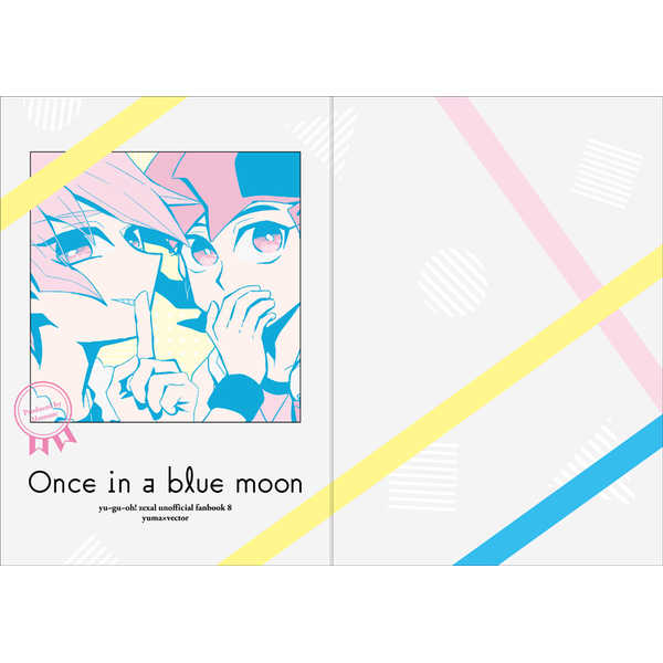 Once in a blue moon [はてさて(がわ)] 遊戯王