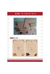 カード&レターセット 【アルフレッド&アーサー】