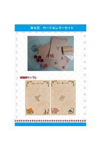 カード&レターセット【アルフレッド&本田】
