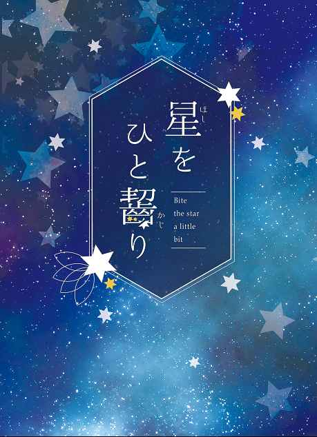 星をひと齧り [星恋鳥(香椎司)] Fate/Grand Order
