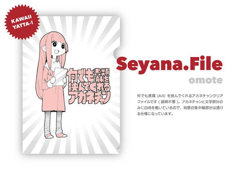 Seyana.File [GYARISUTA!(GYARI)] VOICEROID