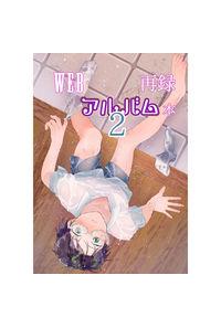 WEB再録アルバム本2