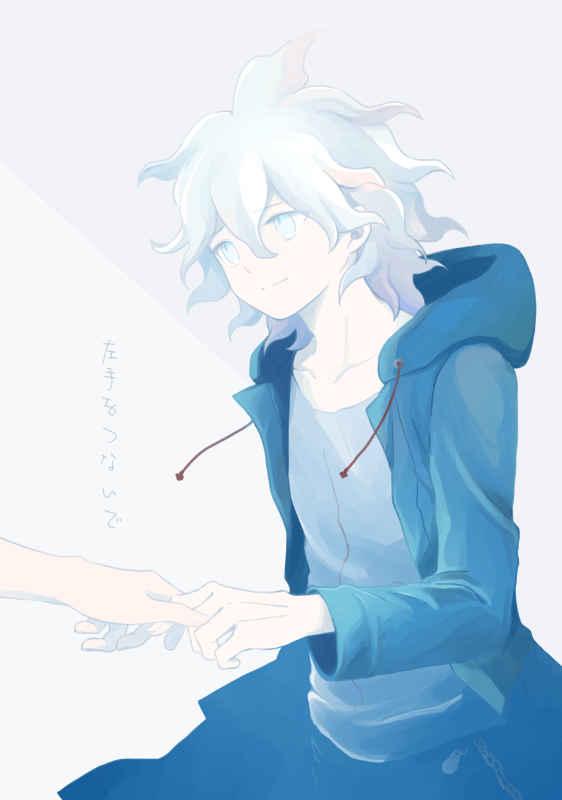 左手をつないで [嘘とはりぼて(弌矢)] ダンガンロンパ