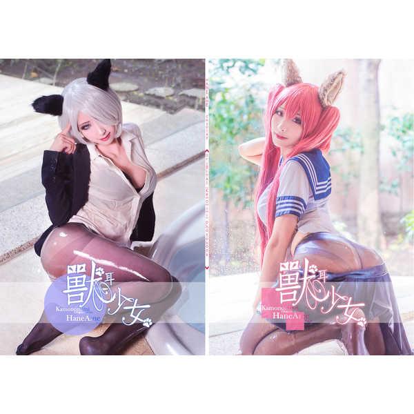 ケモミミ少女 コスプレ写真集 二冊セット