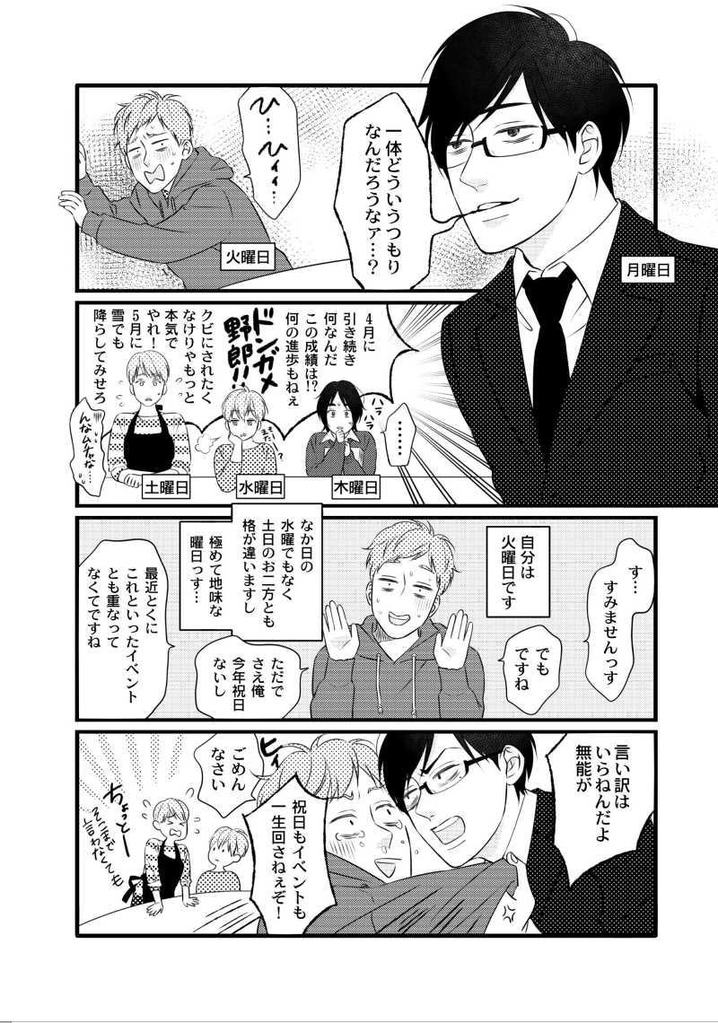 コミックマーケット94 ROM版 カタログ【女性向特典:佐木郁先生描き下ろし漫画冊子】