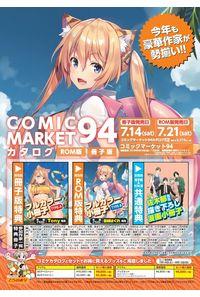 コミックマーケット94 ROM版 カタログ【男性向特典:フルカラー小冊子】