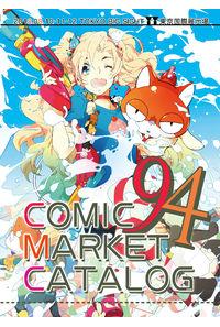 コミックマーケット94 冊子版 カタログ