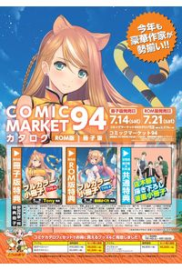 コミックマーケット94 冊子版 カタログ【男性向特典:フルカラー小冊子】