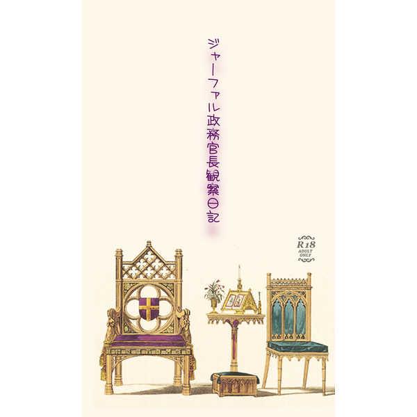 ジャーファル政務官長観察日記 [花灯路(塩ノ木椿)] マギ