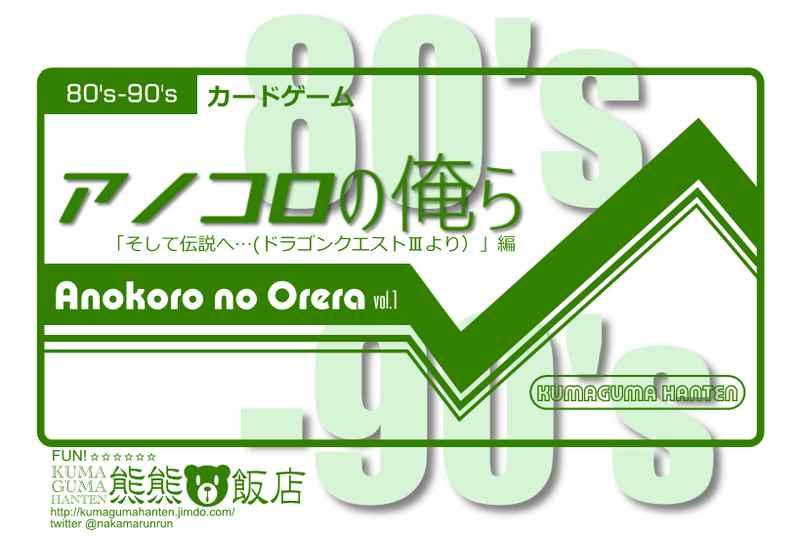アノコロの俺ら vol.1 [熊熊飯店(中村洋祐)] カードゲーム・TCG